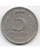 5 рублей ГКЧП. 1991 г. ЛМД. 6-1-832