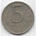 5 рублей ГКЧП. 1991 г. ЛМД. 6-1-833