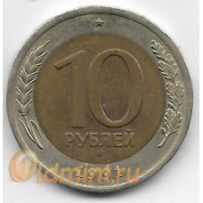10 рублей. 1991 г. ГКЧП. ЛМД. 6-1-834