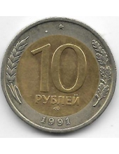 10 рублей. 1991 г. ГКЧП. ЛМД. 6-1-835