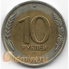 10 рублей. 1991 г. ГКЧП. ЛМД. 6-1-836