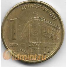 1 динар. 2005 г. Сербия. 6-1-840