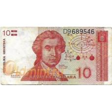 Хорватия. 10 динаров. 1991 г. Б-2305