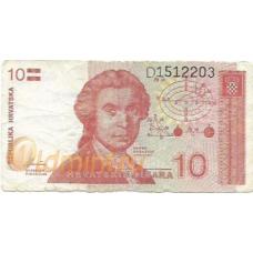 Хорватия. 10 динаров. 1991 г. Б-2307