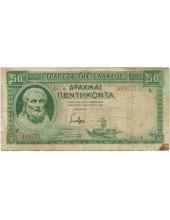 Греция. 50 драхм. 1939 г. Б-2314