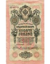 10 рублей. 1909 г. Российская Империя. Шипов-Богатырев. Б-2316