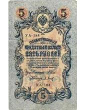5 рублей. 1909 г. Шипов-Барышев. Б-2317