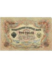3 рубля. 1905 г. Российская Империя. Шипов-Иванов. Б-2318