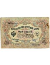3 рубля. 1905 г. Российская Империя. Шипов-Барышев. Б-2319