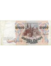 10000 рублей. 1992 г. Россия. Б-2321