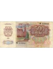 500 рублей. 1992 г. СССР. Б-2322