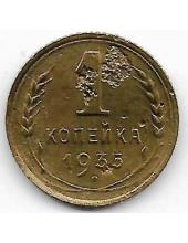 1 копейка. 1935 г. СССР. Старый тип. 20-4-122