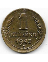 1 копейка. 1945 г. СССР. 20-4-123