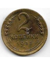 2 копейки. 1935 г. СССР. Старый тип. 20-4-124