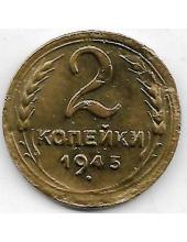 2 копейки. 1945 г. СССР. 20-4-125