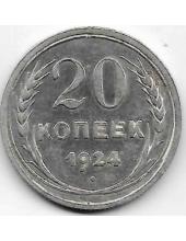 20 копеек. 1924 г. СССР. Серебро. 9-3-411