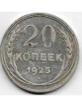 20 копеек. 1925 г. СССР. Серебро. 9-3-412