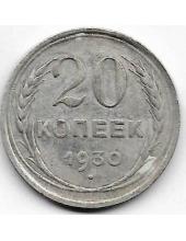 20 копеек. 1930 г. СССР. Серебро. 9-3-413