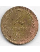 2 копейки. 1930 г. СССР. 20-4-137
