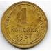 1 копейка. 1937 г. СССР. 19-3-364