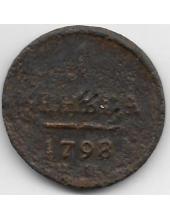 1 деньга. 1798 г. ЕМ. Российская Империя. Павел I. 19-2-391