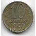 10 копеек. 1962 г. СССР. 19-2-396