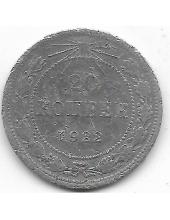 20 копеек. 1922 г. РСФСР. Серебро. 9-3-420