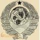 Монеты РСФСР, СССР до 1961 г.