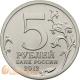 Юбилейные монеты 1, 2, 5 руб.