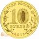 10 рублей с гальванопокрытием