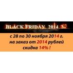 РАСПРОДАЖА Black Friday 2014!