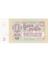 1 рубль. 1961 г. Из банковской пачки. Пресс! Б-070