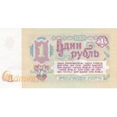 1 рубль образца 1961 г. Из банковской пачки. Пресс! Б-070