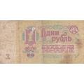 1 рубль. 1961 г. Б-072