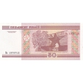 Беларусь. 50 рублей. 2000 г. Б-084