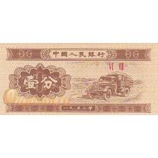 Китай. 1 фэнь. 1953 г. Грузовик. Б-093