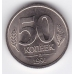 """50 копеек ГКЧП. 1991 г. """"Л"""". 19-1-2"""