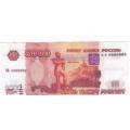 Сувенирная минибанкнота 5000 рублей. Б-2290