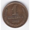 1 копейка. 1982 г. СССР. 19-1-58
