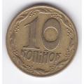 10 копеек. 1992 г. Украина. 19-1-59