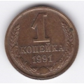 1 копейка. 1991 г. Л. СССР. 8-2-360