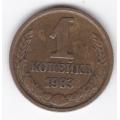 1 копейка. 1983 г. СССР. 19-1-65