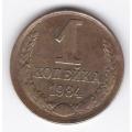 1 копейка. 1984 г. СССР. 19-1-68