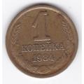 1 копейка. 1984 г. СССР. 19-1-70