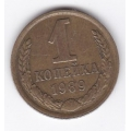 1 копейка. 1989 г. СССР. 19-1-75