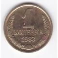 1 копейка. 1983 г. СССР. 19-1-77
