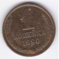 1 копейка. 1990 г. СССР. 19-1-82