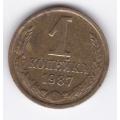 1 копейка. 1987 г. СССР. 19-1-83