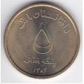 5 афгани. 2004 г. Афганистан. 7-1-248