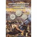 Альбом-планшет для монет 200 лет Бородино.